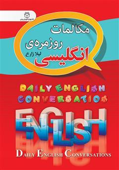 دانلود کتاب مکالمات روزمرهی انگلیسی