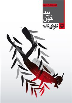کتاب نمایشنامه بید خون