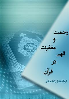 دانلود کتاب رحمت و مغفرت الهی در قرآن