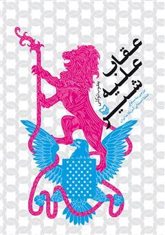 کتاب عقاب علیه شیر: بررسی پیامدهای احتمالی حمله آمریکا به ایران