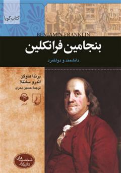 دانلود کتاب صوتی بنجامین فرانکلین
