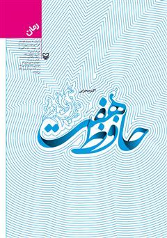 کتاب رمان حافظ هفت: سفر مقام معظم رهبری به استان فارس