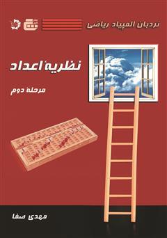 دانلود کتاب نردبان المپیاد ریاضی - نظریه اعداد (مرحله دوم)