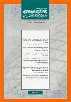 دانلود فصلنامه پژوهشهای نوین علوم مهندسی - شماره 19 و 20