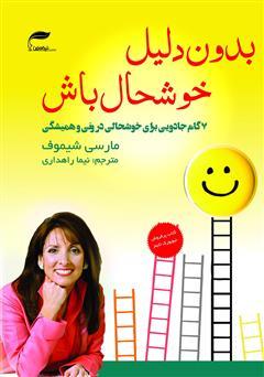 دانلود کتاب بدون دلیل خوشحال باش