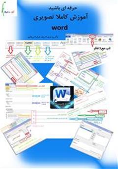 دانلود کتاب آموزش نرم افزار Microsoft word