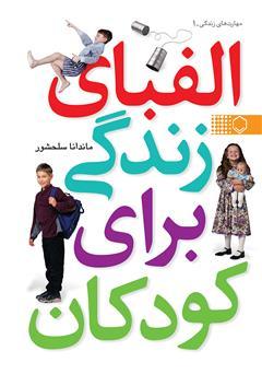 دانلود کتاب الفبای زندگی برای کودکان