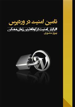 کتاب تامین امنیت در وردپرس