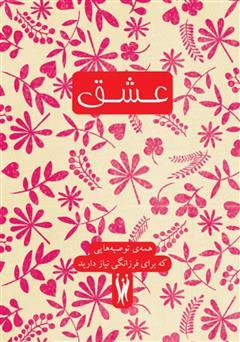 دانلود کتاب عشق