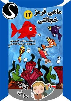 دانلود کتاب صوتی ماهی قرمز خجالتی