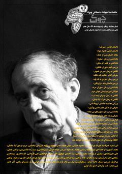 دانلود ماهنامه ادبیات داستانی چوک - شماره 81