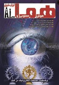 کتاب مجله هما - شماره 3