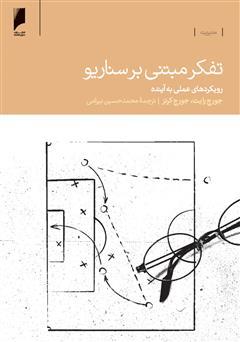 کتاب تفکر مبتنی بر سناریو: رویکردهای علمی به آینده