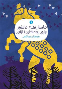 دانلود کتاب داستانهای دلنشین برای بچههای نازنین 1