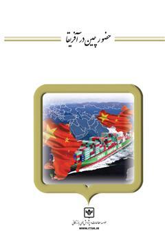 دانلود کتاب حضور چین در آفریقا