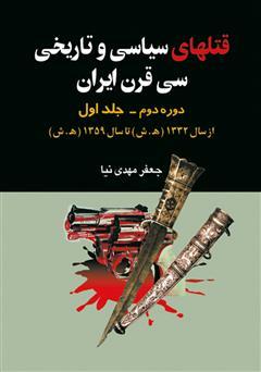 دانلود کتاب قتلهای سیاسی و تاریخی سی قرن ایران (دوره دوم - جلد یکم)