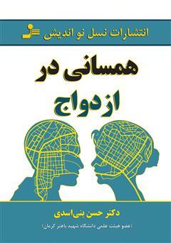 کتاب همسانی در ازدواج