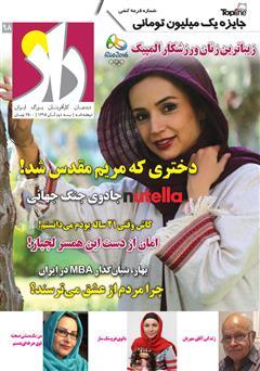مجله راز - شماره 98