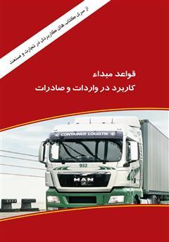 دانلود کتاب قواعد مبدا (Rules Of Origin) کاربرد در واردات و صادرات