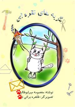 دانلود کتاب گربههای نقرهای