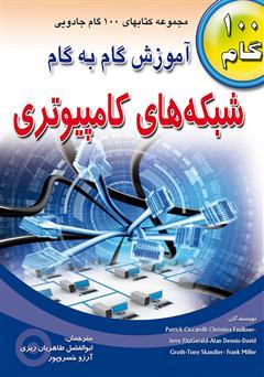 کتاب آموزش گام به گام شبکههای کامپیوتری