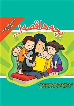 کتاب بچه ها قصه...! فرگیری زبان عربی و انگلیسی با قصه های خواندنی