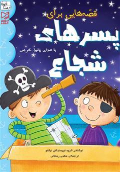 دانلود کتاب صوتی قصههایی برای پسرهای شجاع