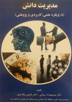 دانلود کتاب مدیریت دانش (با رویکرد علمی، کاربردی و پژوهشی)