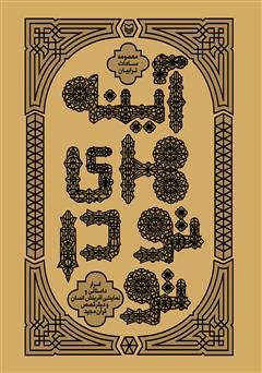 دانلود کتاب آینههای تو در تو: اسرار داستانی و نمایشی آفرینش انسان و دیگر قصص قرآن مجید