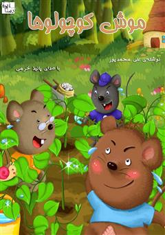 دانلود کتاب صوتی موش کوچولوها