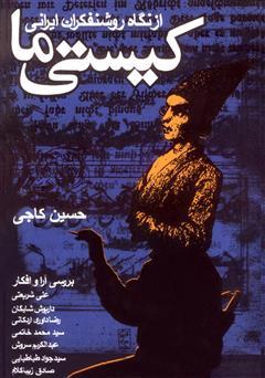 دانلود کتاب کیستی ما، از نگاه روشنفکران ایرانی