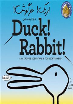 دانلود کتاب اردک! خرگوش!