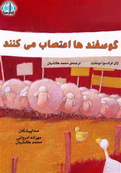 دانلود کتاب صوتی گوسفندها اعتصاب میکنند