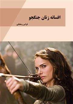 دانلود کتاب افسانه زنان جنگجو