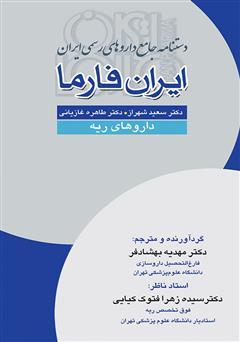 دانلود کتاب دستنامه جامع داروهای رسمی ایران: ایران فارما: داروهای ریه