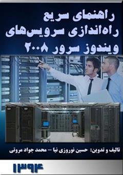 دانلود کتاب راهنمای سریع راه اندازی سرویس های ویندوز سرور 2008