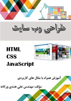دانلود کتاب طراحی وب سایت (HTML - CSS - JavaScript)