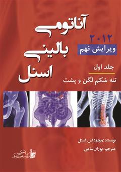 کتاب آناتومی بالینی اسنل (جلد اول)
