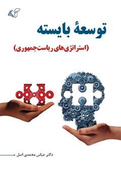 دانلود کتاب توسعه بایسته (استراتژیهای ریاست جمهوری)