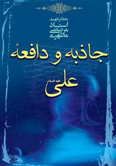 کتاب جاذبه و دافعه علی علیهالسلام