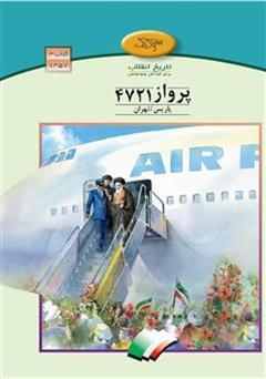 کتاب پرواز 4721 پاریس - تهران