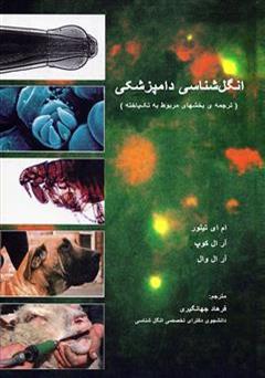 دانلود کتاب انگل شناسی دامپزشکی (ترجمه ی بخش های مربوط به تک یاخته)