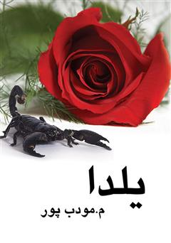کتاب رمان یلدا