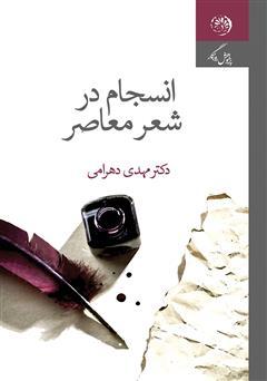 دانلود کتاب انسجام در شعر معاصر