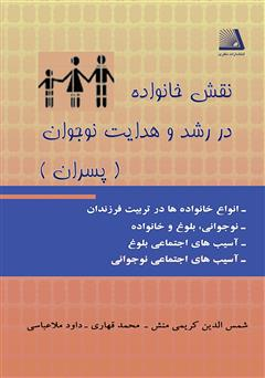 دانلود کتاب نقش خانواده در رشد و هدایت نوجوان (ویژه پسران)