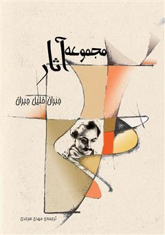 کتاب مجموعه آثار جبران خلیل جبران