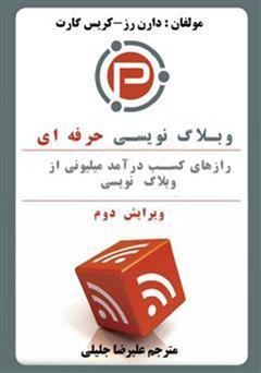 کتاب وبلاگ نویسی حرفه ای