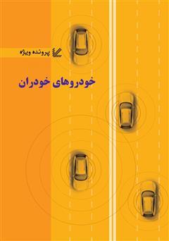 کتاب خودروهای خودران