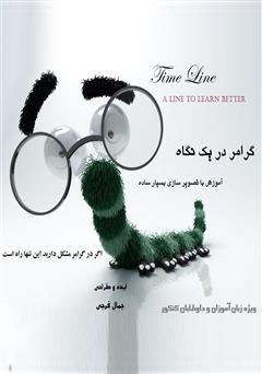 دانلود کتاب گرامر زبان انگلیسی در یک نگاه - time line