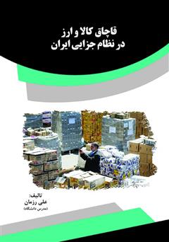 دانلود کتاب قاچاق کالا و ارز در نظام جزایی ایران